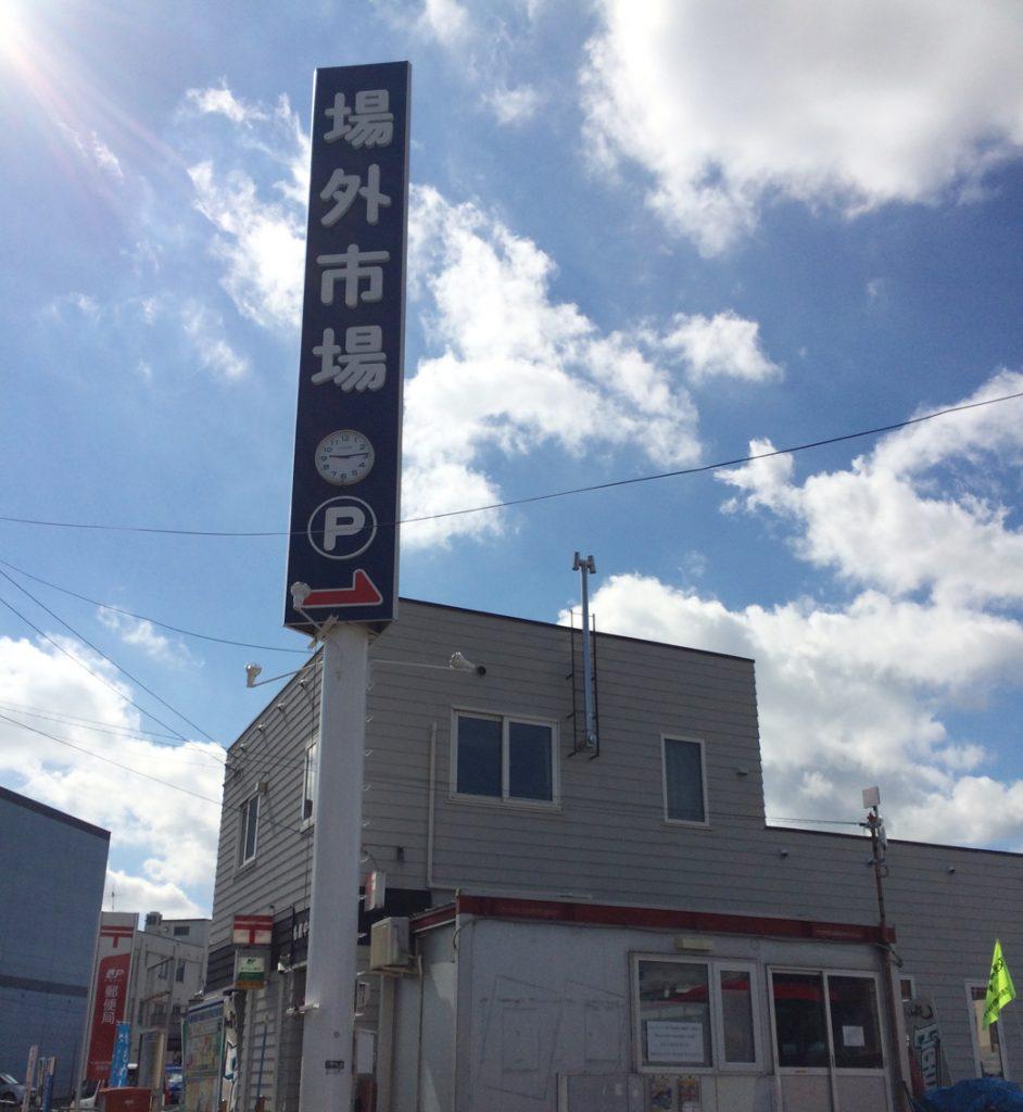 北海道家族旅行の写真23