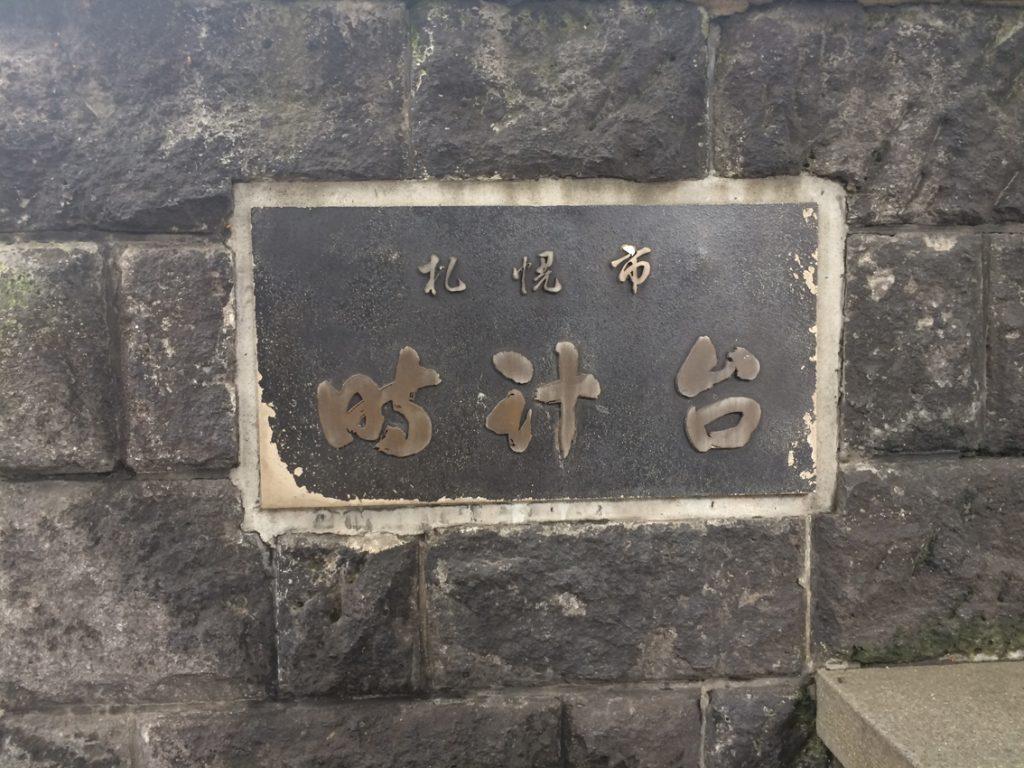 北海道家族旅行の写真8