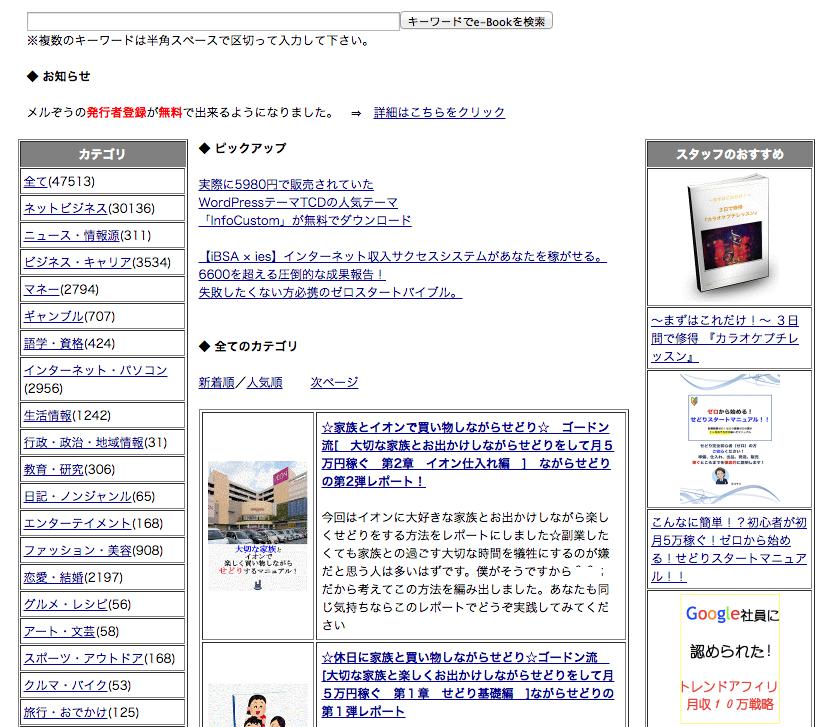 レポートのサイト一例