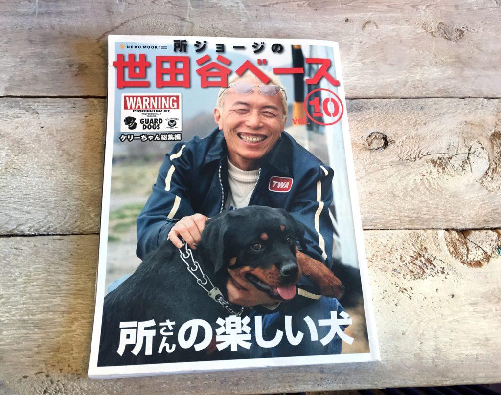 世田谷ベースの雑誌