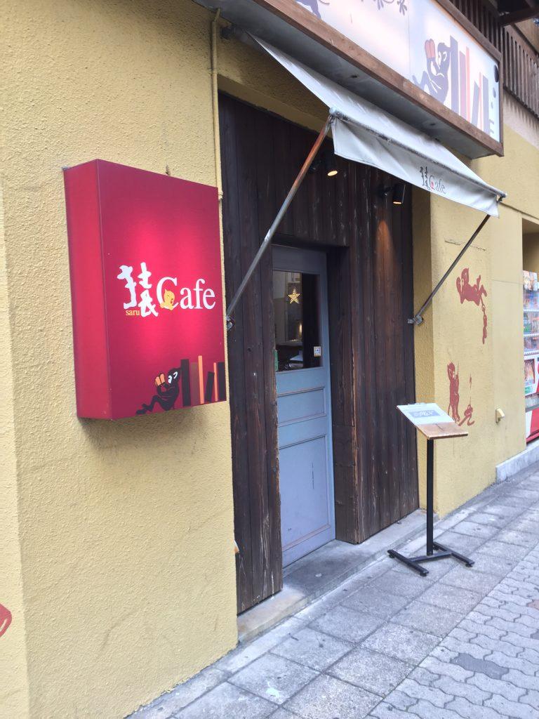 名古屋カフェ2