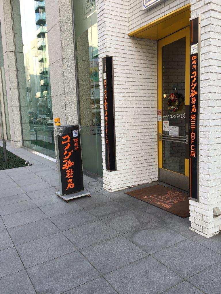 名古屋カフェ1