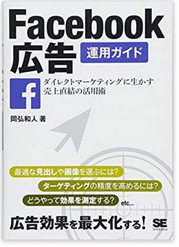 facebook広告のおすすめ本2