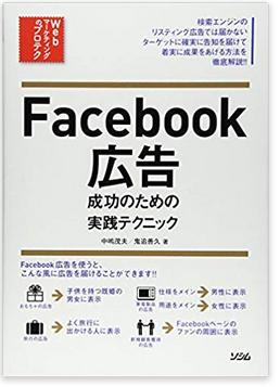 facebook広告のおすすめ本3
