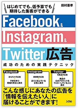 facebook広告のおすすめ本4