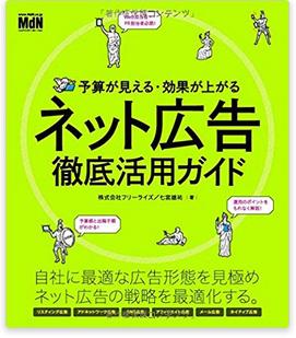 facebook広告のおすすめ本5