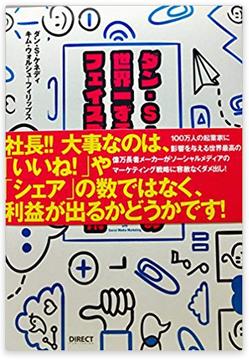 facebook広告のおすすめ本-6