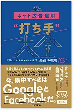 facebook広告のおすすめ本7