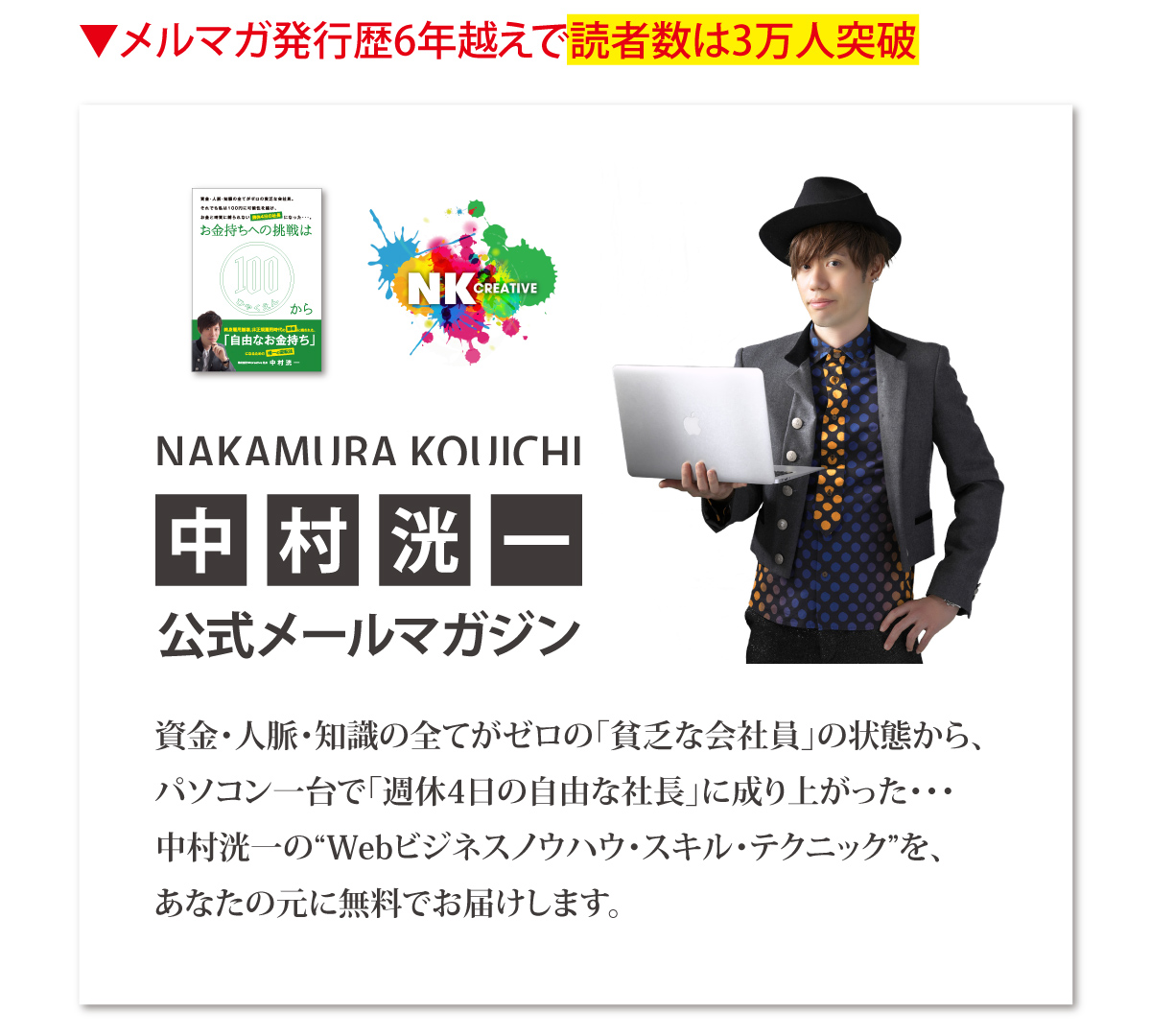nakamurakouichi_webagent_9