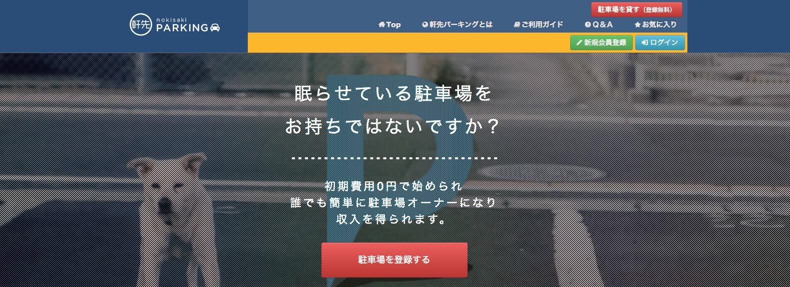 hukugyou_ranking6