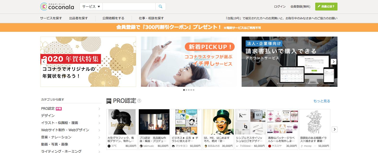 hukugyou_ranking8
